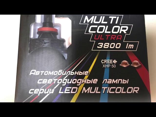 Светодиодные лампы Optima Multi Color Ultra H11 3800 LM 9-32V