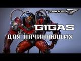 Tekken 7: Gigas «Повелитель Шлангов». Гайд для начинающих