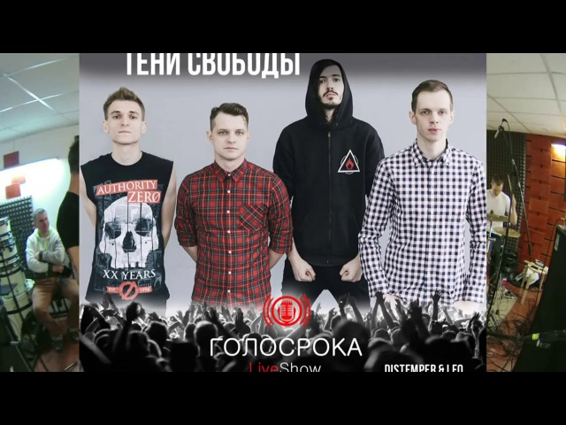 Live Show Голос Рока с группой Тени Свободы