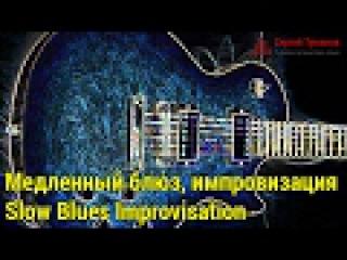 Медленный блюз, импровизация на электрогитаре | Slow blues guitar improvisation