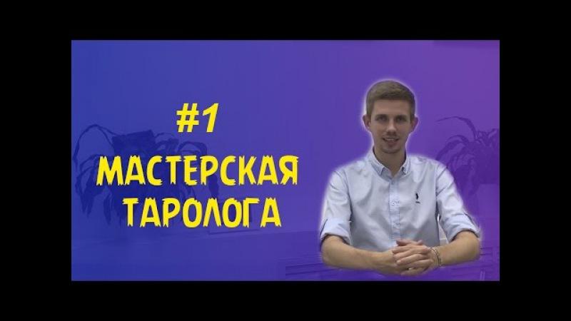 Супер техника Таро консультирования ✦ Развитие интуиции ✦Регистрируйтесь на и