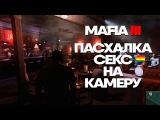 Mafia 3 - Пасхалка