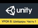 Unity. Урок 6: Шейдеры. Часть 1
