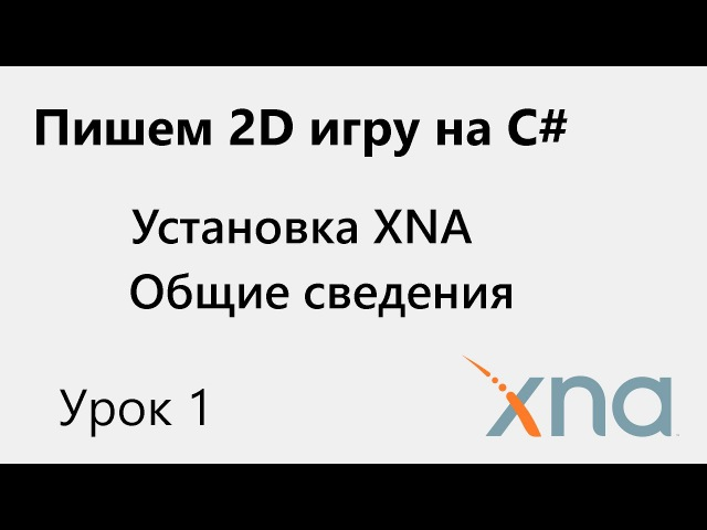 XNA. Установка. Урок 1