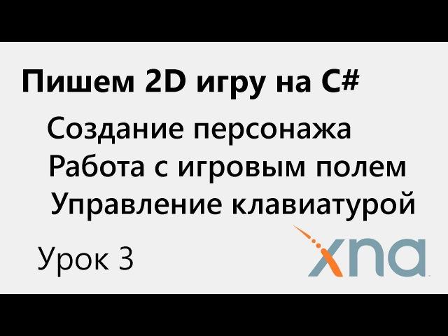 XNA. Создание игрового персонажа. Урок 3