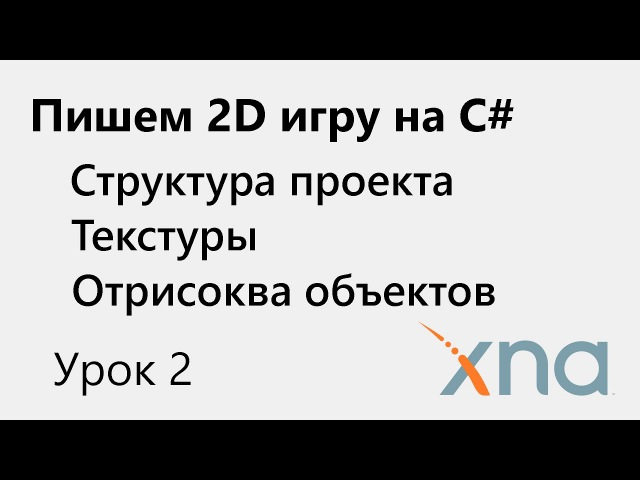XNA. Первая программа. Урок 2