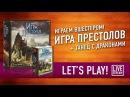 Играем в настольную игру «ИГРА ПРЕСТОЛОВ» с дополнением «ТАНЕЦ С ДРАКОНАМИ»
