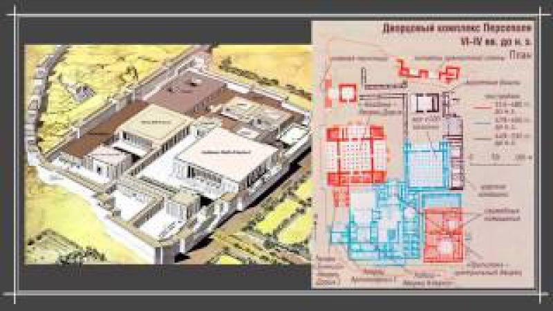 Лекции по истории архитектуры. Персидская империя. Иран. Пасаргады. Персеполь. Сузы.
