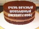 Кофейно-шоколадный бисквит, рецепт. / Наша группа в ВКонтакте ТОРТ-РЕЦЕПТ-VК