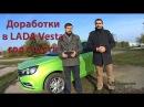 Улучшения в Лада Веста год спустя (ответ АВТОВАЗа) | LADA Vesta 1 year later