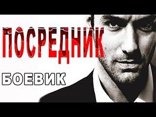 ОФИГЕННЫЙ БОЕВИК (ПОСРЕДНИК) русский фильм кино криминал детектив