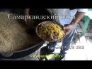 Самаркандский плов от Сиродж ака МАСТЕР КЛАСС специально для
