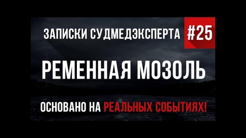 Записки Судмедэксперта 25 Ременная Мозоль (Страшные Истории на реальных событи...