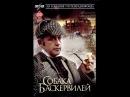Приключения Шерлока Холмса и доктора Ватсона: Собака Баскервилей — смотреть онлайн — КиноПоиск
