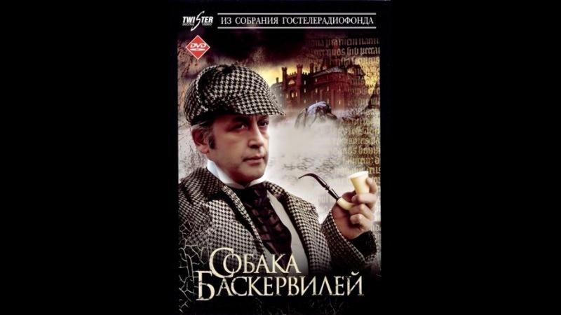 Приключения Шерлока Холмса и доктора Ватсона: Собака Баскервилей — смотреть онлайн — КиноПоиск » Freewka.com - Смотреть онлайн в хорощем качестве