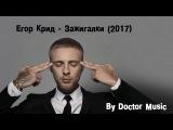 Егор Крид - Зажигалки (аудио)