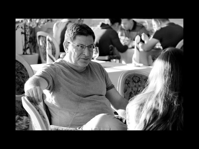 Михаил Лабковский Почему некоторым всегда везет