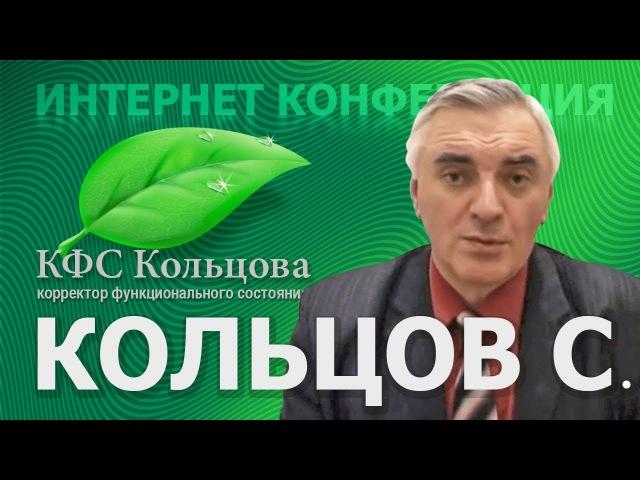 Кольцов С.В., Директор по науке 23.09.2017 кфскольцова