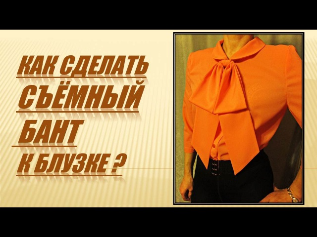 Как сделать съемный бант к блузке?