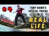 SPECIAL ТРЮКИ ТОНИ ХОУКА В РЕАЛЬНОЙ ЖИЗНИ #4 TONY HAWK SPECIAL TRICKS IN REAL LIFE | CASPER SLIDE