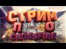 ● CROSSFIRE | РОЗЫГРЫШ ПРОМОКОДОВ! Паблики, рейтинги, общение