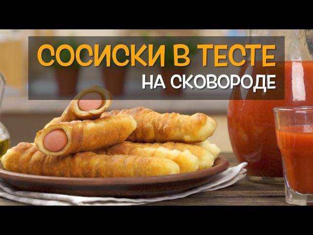 Сосиска в тесте жареные на сковороде - очень вкусный рецепт