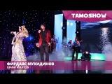 Фирдавс Мухидинов - Шаби махтоб / Firdavs Muhidinov - Shabi Mahtob (2016)