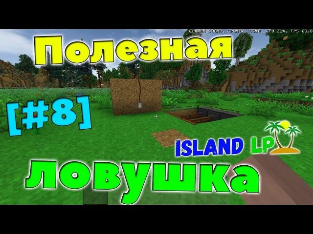 Ловушка для животных | Island Lp | Survivalcraft [8]