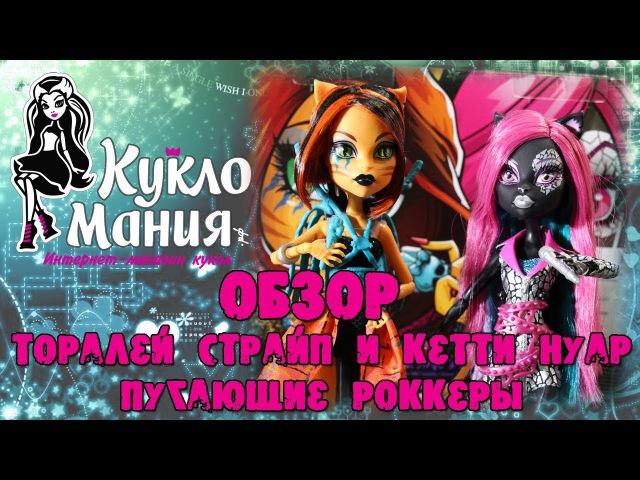 Видео обзор на Кетти Нуар и Торалей - Пугающие Рокеры - куклы серии Монстр Хай