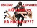 Почему девушки нарываются на насилие? / Денис Борисов