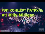 Рэп Концерт Патруль  #1 Billy Milligan