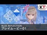 2017年3月30日発売予定【BLUE REFLECTION】プレイムービー01