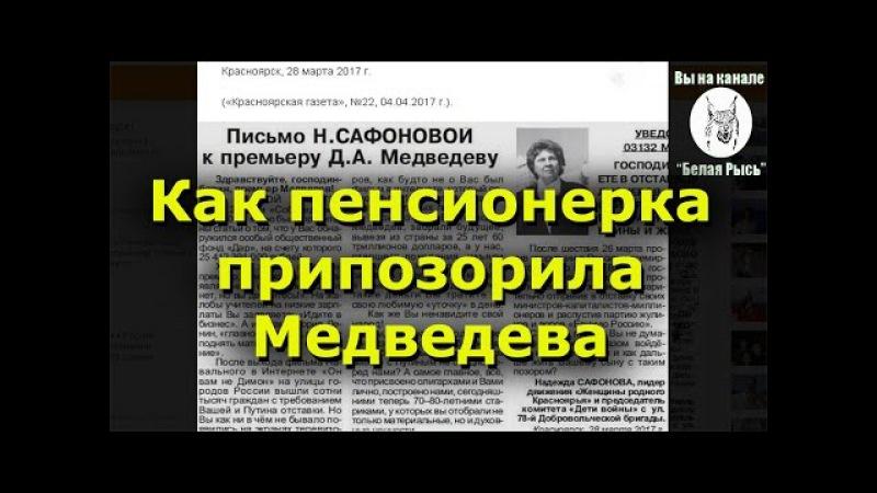 Как пенсионерка припозорила Медведева!