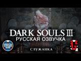 Dark Souls III - Служанка при храме (русская озвучка / дубляж)