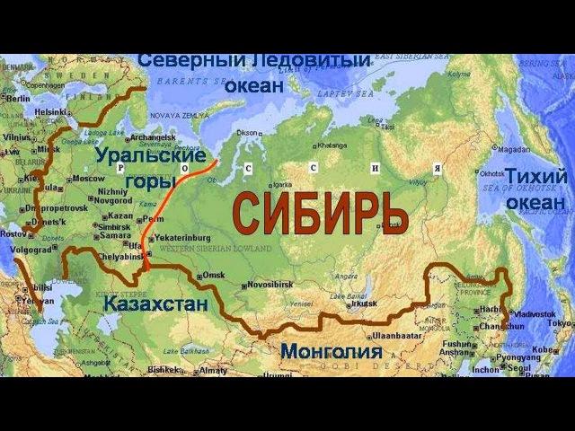 Документальный фильм про Сибирь - Загадка Сибири - Россия » Freewka.com - Смотреть онлайн в хорощем качестве