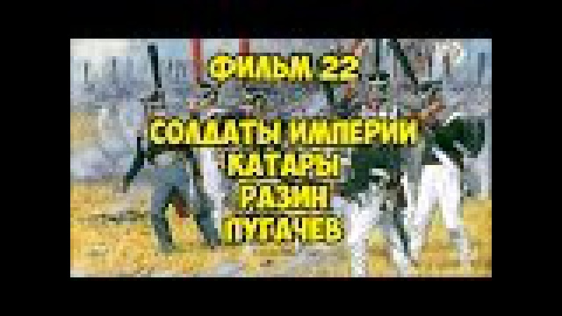Фильм 22 Солдаты Империи Катары Разин Пугачев