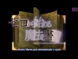 16+ 7 серия  Книга магии для начинающих с нуля  Grimoire of Zero  Amazing Dubbing