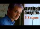 Случайный свидетель 5,6,7,8 серия Детектив, Криминал, Драма