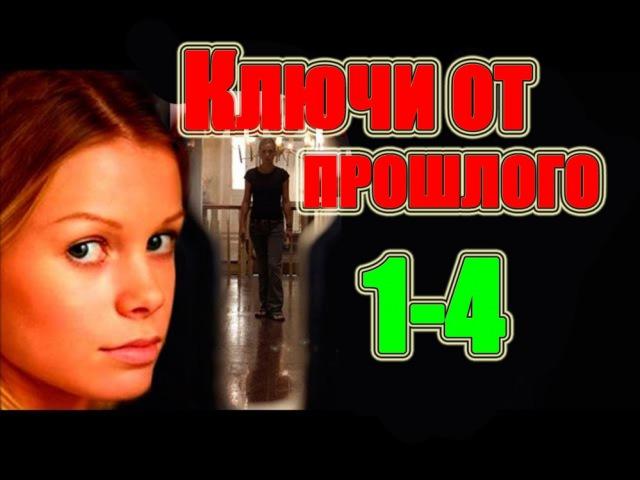 Сериал Ключи от прошлого серии 1-4 в ролях Алексей Анищенко Евгения Осипова