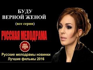 БУДУ ВЕРНОЙ ЖЕНОЙ (все серии) – Шикарная Русская Мелодрама