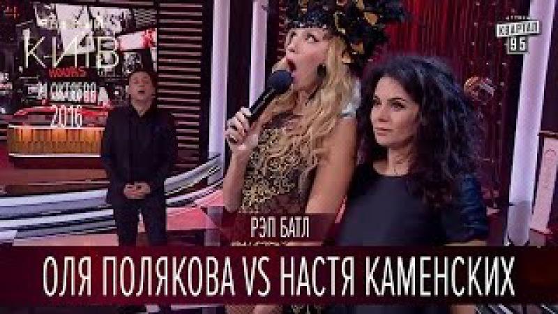 Рэп батл Оля Полякова vs Настя Каменских Вечерний Киев