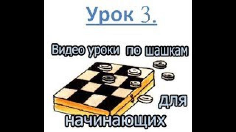 Урок 3. Турецкий удар. (Уроки игры для начинающих в шашках 100.)