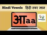 Learn Hindi - Swar Gyaan - आ - स्वर - vowel