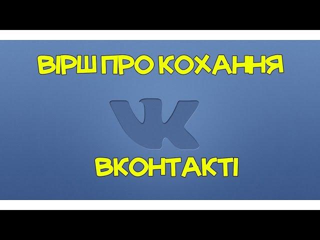 Вірш про кохання Вконтакті
