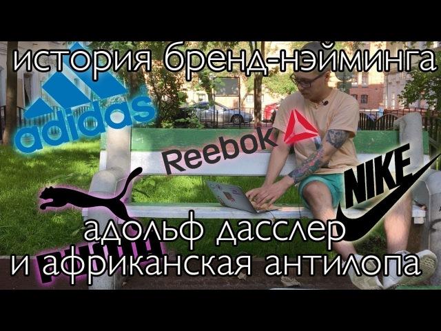Откуда есть пошло название брендов ADIDAS, PUMA, NIKE, REEBOK?