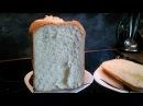 Воздушный белый хлеб Хлебопечка REDMOND RMB M1907 E Air white bread