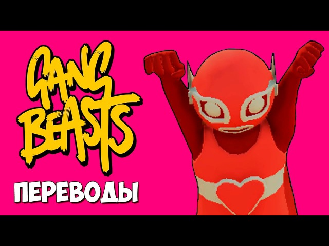 Gang Beasts Смешные моменты (перевод) - КУПИДОН (VanossGaming)