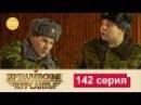 Кремлевские Курсанты 142