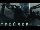 Чужой: Завет (#2, 2017) русский трейлер №2   HD   Alien: Covenant