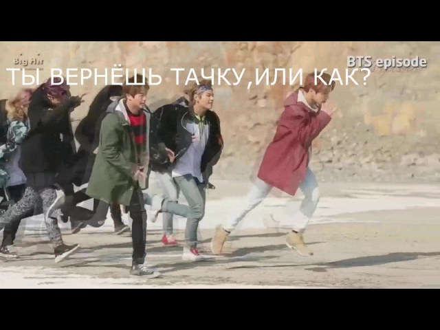 Bts crack pt.11【rus. ver】| ну нахер